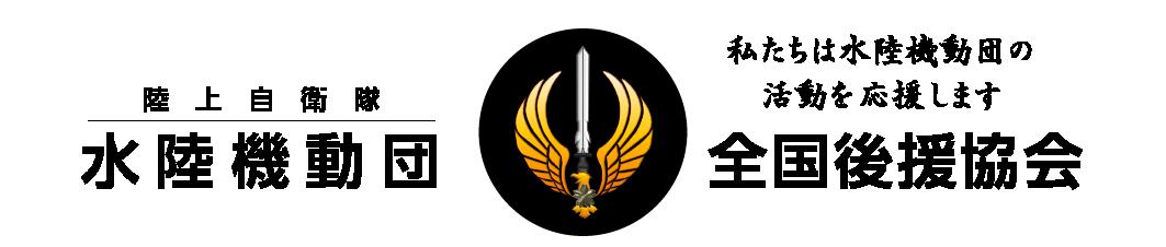 私たちは水陸機動団の活動を応援します陸上自衛隊水陸機動団全国後援協会
