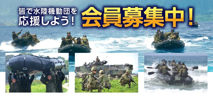 皆で水陸機動団を応援しよう!